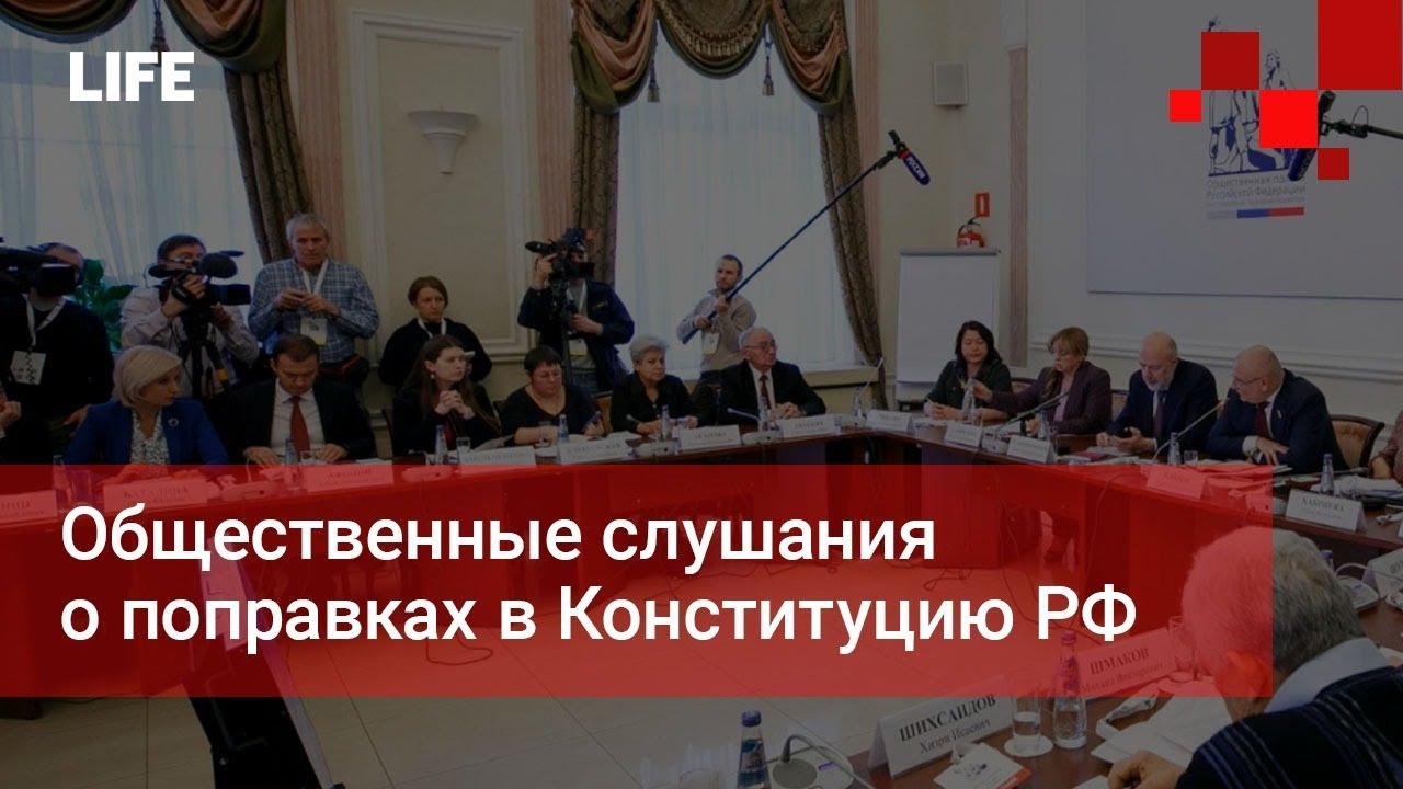 Общественные слушания о поправках в Конституцию РФ