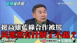 【精彩】挺高雄藍綠合作被罵 李俊毅:民進黨只存在30年 有什麼了不起?