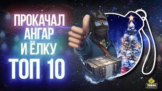 Смотри не Ошибись - Прокачал Ангар и Елку в ТОП 10