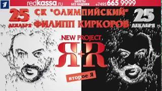 Филипп Киркоров: New Project Я+R