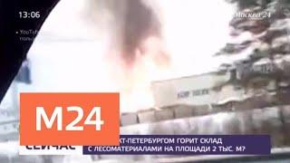 Горит завод в Ленинградской области - Москва 24