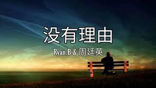 Ryan.B & 周廷英-没有理由 (mei You Li You)_No Reason
