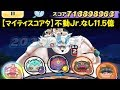 【マイティスコアタ】不動Jrなし11.5億【ぷにぷに】