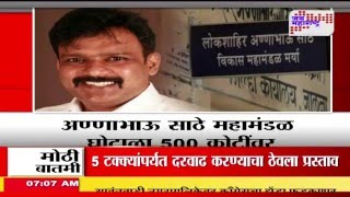 Ramesh kadam once again under scanner in Annabhau Sathe scam