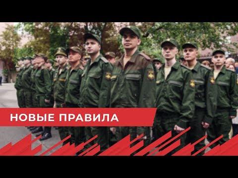 Весенний призыв в России начался с изменениями