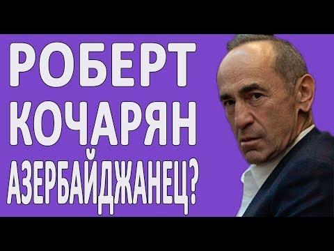 Роберт Кочарян азербайджанец или армянин? #новости2019