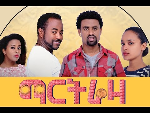 Martreza (Ethiopian Movie)