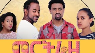 New Ethiopian Movie - Martreza  Full Movie 2015 (ማርትሬዛ)