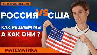 Математика| Русские vs американцы. Как решаем мы, а как они.