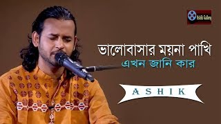Kolijate Dag Legese I Valobasar Moyna Pakhi I Ashik I Jibon Dewan I Bangla Folk Song
