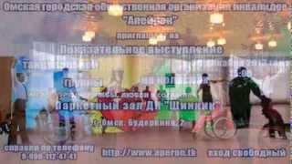 Копия видео Выступление танцевальной группы на колясках(Омская городская общественная организация инвалидов Апейрон представляет Показателное выступление танце..., 2014-02-08T09:17:33.000Z)