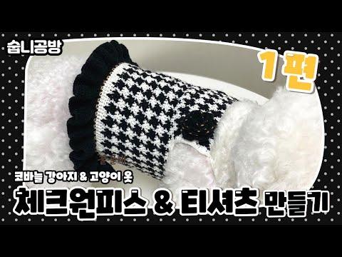 [숩니공방] 코바늘 하운드투스 원피스&티셔츠 만들기1 / 강아지옷뜨기 / 고양이옷뜨기 / 강아지 티셔츠 / Dog Crochet Clothes