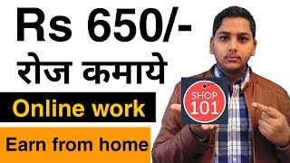 Earn money from home   Shop 101 reseller earning app   Part time online jobs   Passive income screenshot 5