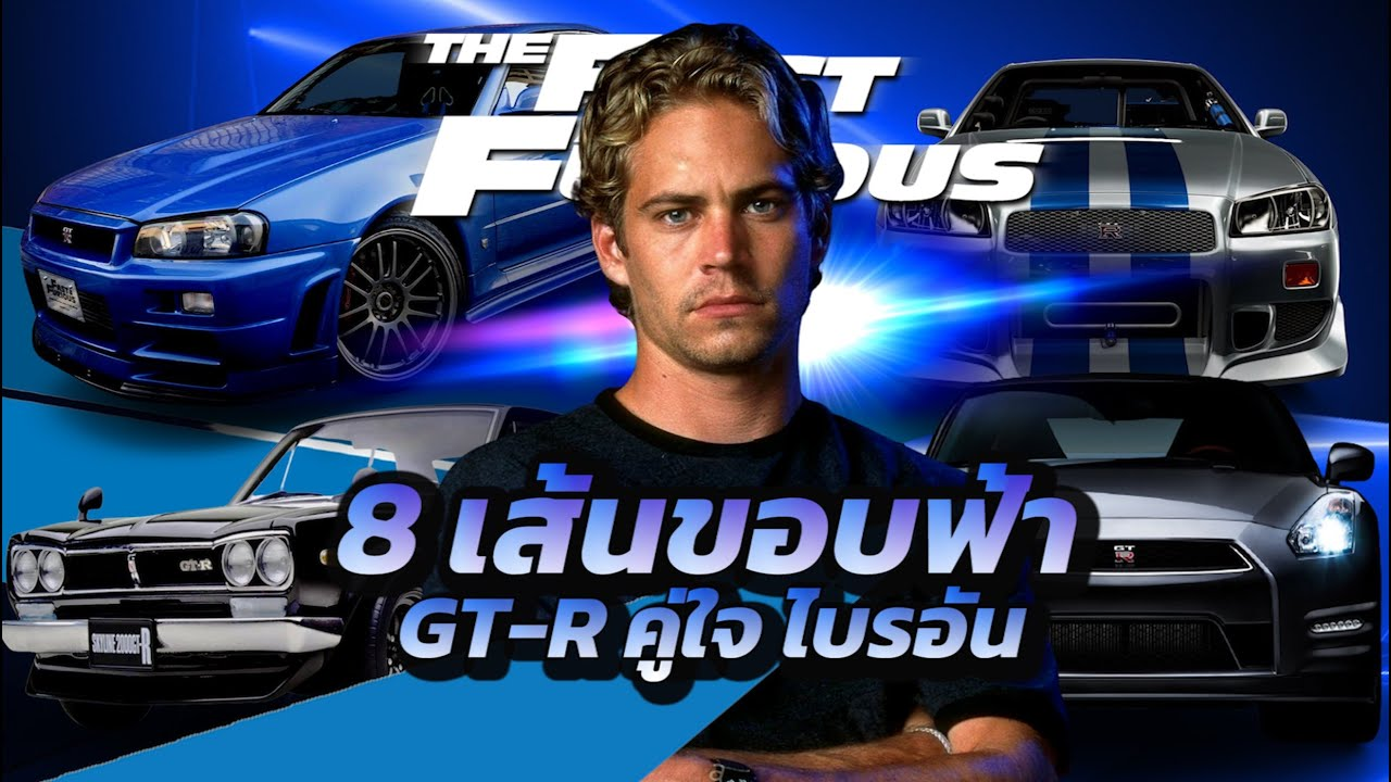 8 เส้นขอบฟ้า Nissan Skyline GT-R รถซิ่งคู่ใจ ไบรอัน โอคอนเนอร์  (พอล วอล์กเกอร์ ) ใน Fast & Furious