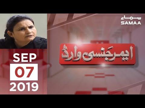 Dilon ko dukhane wala admi   Emergency Ward   SAMAA TV   07 September 2019
