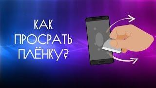 Как НЕ НАДО клеить плёнку на смартфон (18+)