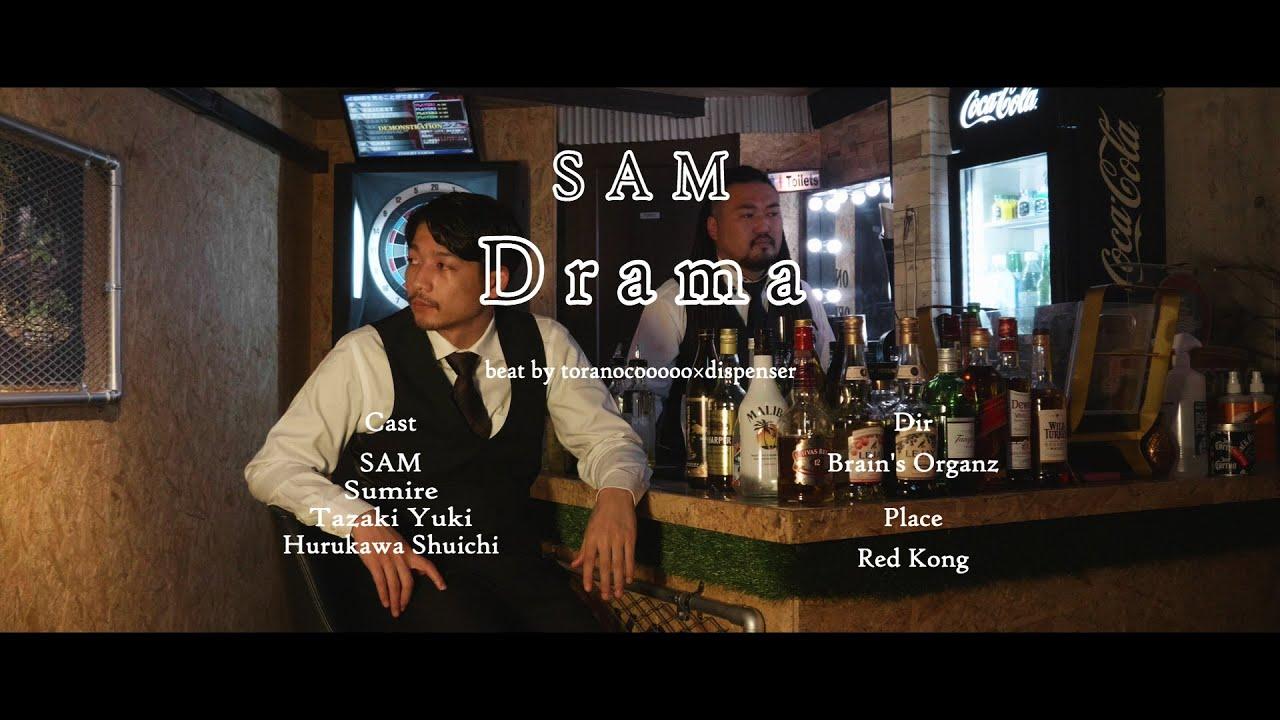 SAM / Drama