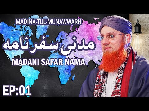 Travel Guide | Madina Sharif | Madani Safar Nama Ep 01 | Madani Channel