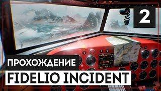 Fidelio Incident #2 - Ирландские террористы