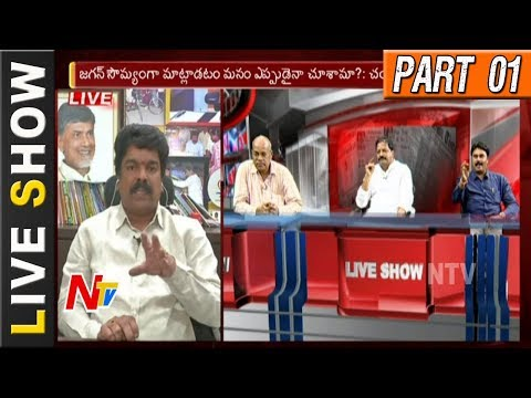 Discussion on YSRCP Loss in Nandyal by-Election || Live Show 01 || NTV