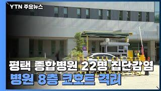 평택 종합병원 22명 집단감염...병원 8층 코호트 격…