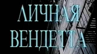 Личная вендетта / Personal Vendetta (1995) VHS трейлер