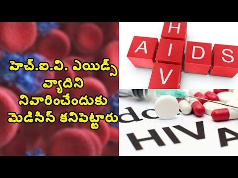 GOOD NEWS: HIV/AIDS CURE FINALLY FOUND, DOCTORS CONFIRM | telugu guru tv
