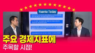 Yuanta Today - 주요 경제지표에 주목할 시점