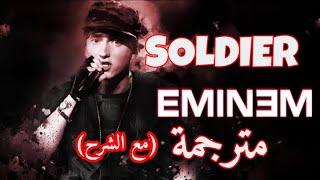 eminem - soldier | مترجمة مع الشرح