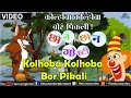 Download Kolhoba Kolhoba Bor Pikali : Chhan Chhan Goshti - Part 1 ~ Marathi Animated  Children's Story MP3 song and Music Video