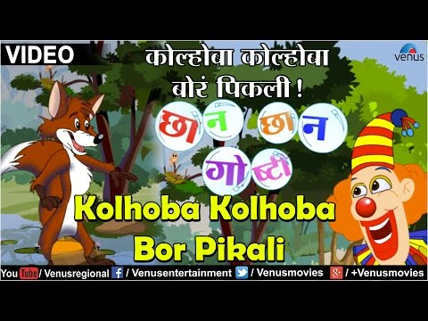Kolhoba Kolhoba Bor Pikali : Chhan Chhan Goshti - Part 1 ~ Marathi Animated  Children's Story