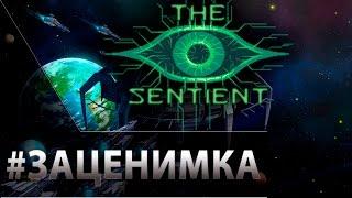 Первый запуск The Sentient - ИИ снова правит