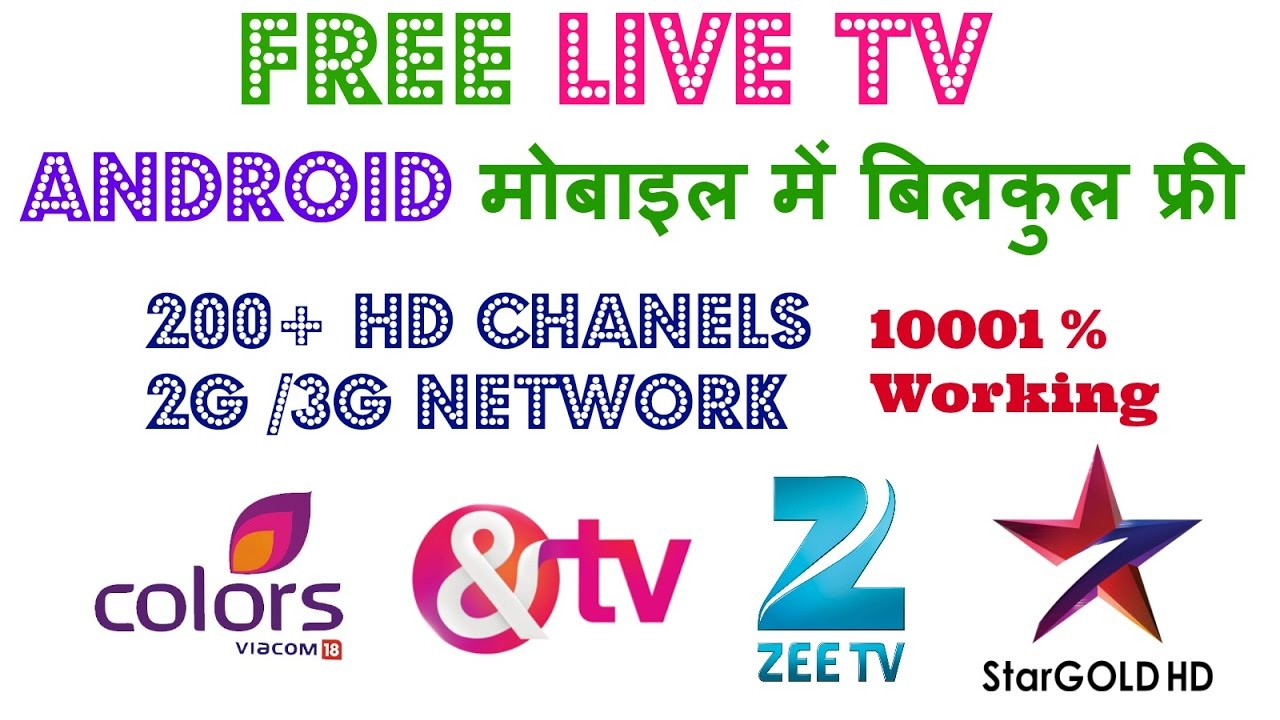 2g live tv android app free download