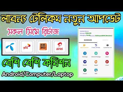 [HOT App] Labonno Telecom Digital Flexiload App BD   All Sim Flexiload Retalier/Dealer Account