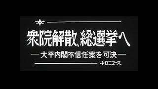 [昭和55年5月] 中日ニュース No.1375 2「衆院解散、総選挙へ -大平内閣不信任案を可決-」