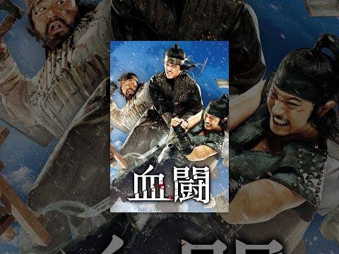 血闘(字幕版)