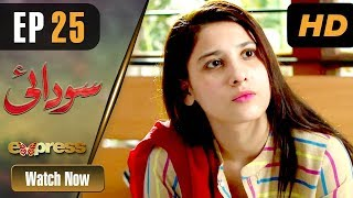 Pakistani Drama | Sodai - Episode 25 | Express Entertainment Dramas | Hina Altaf, Asad Siddiqui