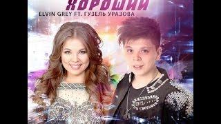 Гузель Уразова & Elvin Grey - Красивая/Хороший(Видео разбор на гитаре)