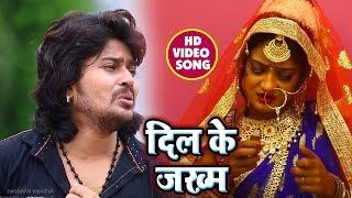 #Vishal Gagan का 2018 का सबसे दर्द भरा # Song #Dil Ke Jhakm दिल के जख्म Bhojpuri Sad Song