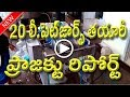 pet bottle project report in telugu / Pet bottle manufacturing industry ...