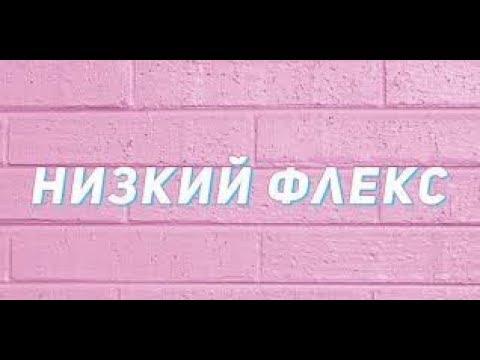 MP3 НИЗКИЙ FLEX СКАЧАТЬ БЕСПЛАТНО