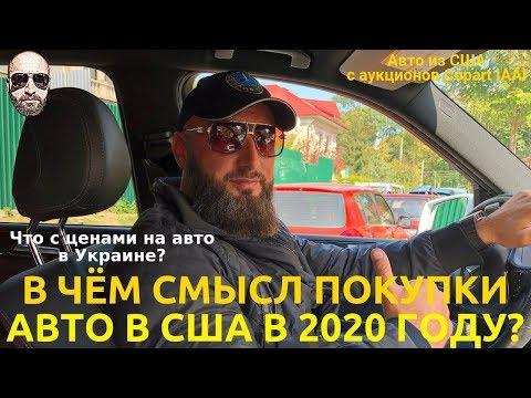 В чём смысл покупки авто в США в 2020 году? Что с ценами на авто в Украине?