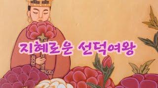 [한글쌤과 알아보는]역사동화-지혜로운 선덕여왕|동화책읽…