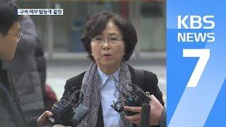 '환경부 블랙리스트' 김은경 前 장관 영장실질심사…이르면 오늘 결정 / KBS뉴스(News)