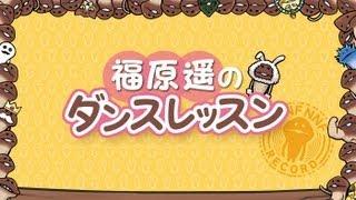 2013/2/13発売の福原遥「なめこのうた」DVD映像のshort.verです。 「...