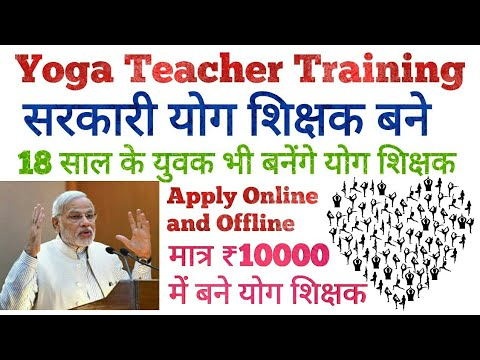 Yoga Teacher Training Program , Become Yoga Teacher in Just Rs10,000 || TEJ TUBE