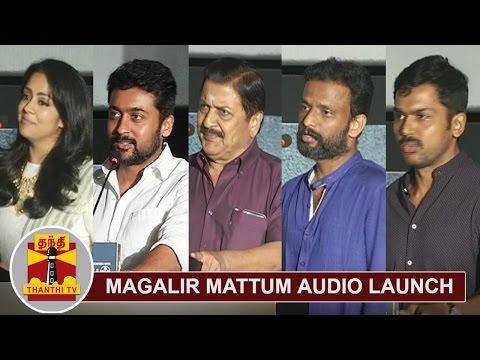 Magalir Mattum Audio Launch | Jyothika | Suriya | Karthi | Sivakumar | Pandiraj | Thanthi TV