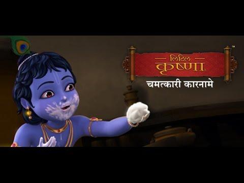 Chamatkari Karname | Little Krishna Hindi Film | Trilogy 3