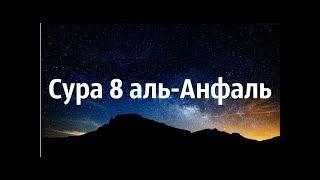 Ахьмад Гулиев Сура 8: Аль-Анфаль (Трофеи)