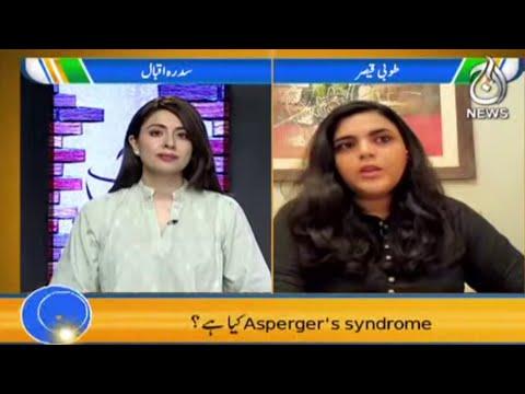 Asperger's Syndrome Kya Hai?   Aaj Pakistan with Sidra Iqbal    22 Sep 2021   Aaj News